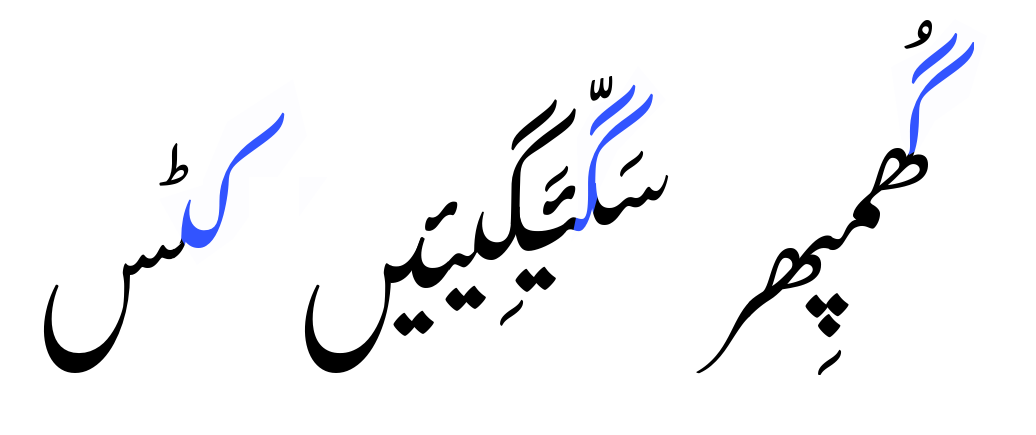 "A font for the ""bride of calligraphy:"" Awami Nastaliq 