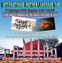 Int'l Mother Language Day 2010 poster - Embassy of Bangladesh