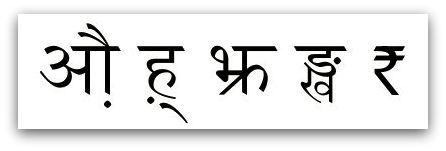 Annapurna SIL, a new font for Devanagari script | SIL International